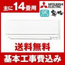 【送料無料】エアコン【工事費込セット】 三菱電機(MITSUBISHI) MSZ-GE4017S-W ウェー