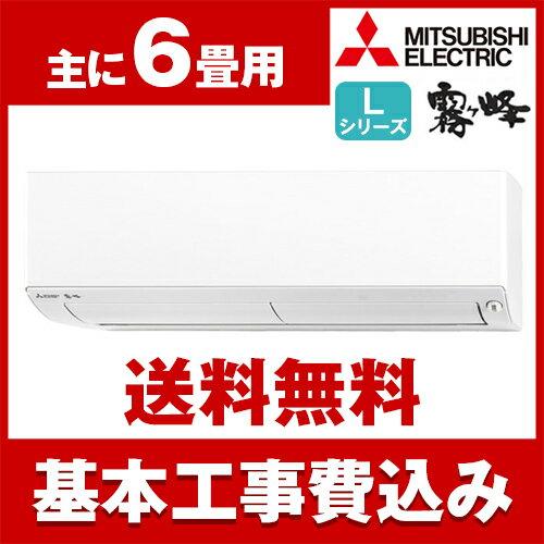 【送料無料】エアコン【工事費込セット】 三菱電機(MITSUBISHI) MSZ-L2217-W ウェーブホワイト 霧ヶ峰 Lシリーズ [エアコン(主に6畳)]
