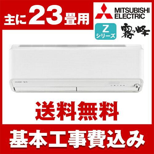 【送料無料】エアコン【工事費込セット】 三菱電機(MITSUBISHI) MSZ-ZW7117S-W ウェーブホワイト 霧ヶ峰 Zシリーズ [エアコン(主に23畳・単相200V)]