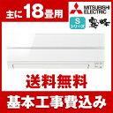 【送料無料】エアコン【お得な工事費込セット!! MSZ-S5617S-W + 標準工事でこの価格!!