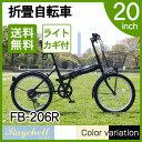 レイチェルから20インチ折りたたみ自転車が新登場!小さな車でも折りたたんで楽々積み込め、目的地での移動を快適にします。【送料無料】Raychell FB-206R-ブラック(24212) [折りたたみ自転車(20インチ・6段変速)]【同梱配送不可】【代引き不可】【沖縄・北海道・離島配送不可】