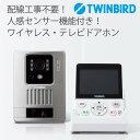 【送料無料】TWINBIRD ツインバード VC-J570S シルバー DoNaTa(ドナタ) [ワイヤレス・テレビドアホン ホームセキュリティーシリーズ]配線工事不要 人感センサー 無線3.5型モニター 自動撮影機能 かんたん取付