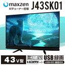 【送料無料】マクスゼン(maxzen) 43型(43インチ ...