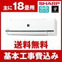 【送料無料】エアコン【工事費込セット】 シャープ(SHARP) AY-G56D2-W ホワイト G-Dシリーズ [エアコン(主に18畳用・200V対応)]