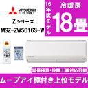 【送料無料】 三菱電機 (MITSUBISHI) MSZ-ZW5616S-W ウェーブホワイト 霧ヶ峰 Zシリーズ [エアコン(主に18畳用・200V)]