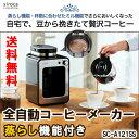 【送料無料】シロカ siroca コーヒーメーカー 蒸らし付 SC-A121SS ステンレスシルバー
