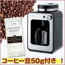 シロカ siroca 全自動コーヒーメーカー コーヒーメーカ...