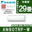 【送料無料】DAIKIN AN90TRP-W ホワイト うるさら7 [エアコン (主に29畳用・200V対応)]