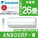 【送料無料】DAIKIN AN80URP-W ホワイト うるさら7 Rシリーズ [エアコン (主に26畳用)