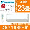 【送料無料】DAIKIN AN71URP-W ホワイト うるさら7 Rシリーズ [エアコン (主に23畳用)