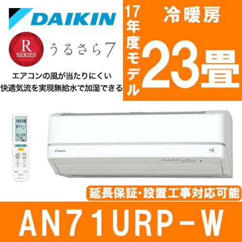 【送料無料】DAIKIN AN71URP-W ホワイト うるさら7 Rシリーズ [エアコン (主に23畳用)] ダイキン 乾燥対策 加湿 タフネス ストリーマー スマートフォン対応 お掃除機能 スピード暖房 消し忘れ防止