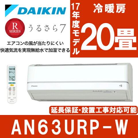 【送料無料】DAIKIN AN63URP-W ホワイト うるさら7 Rシリーズ [エアコン (主に20畳用)] ダイキン 乾燥対策 加湿 タフネス ストリーマー スマートフォン対応 お掃除機能 スピード暖房 消し忘れ防止