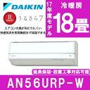 【送料無料】【早期取付キャンペーン実施中】 DAIKIN AN56URP-W ホワイト うるさら7 R