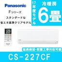 【送料無料】PANASONIC CS-227CF-W クリス...