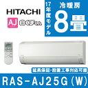【送料無料】日立 RAS-AJ25G(W) スターホワイト ...