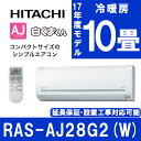 【送料無料】【早期取付キャンペーン実施中】 日立 RAS-AJ28G2(W) 白くまくん AJシリーズ [エアコン (主に10畳/単相200V対応)]