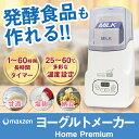 ヨーグルトメーカー 甘酒メーカー maxzen JY01 あま酒 発酵食品 納豆 塩麹 塩レモン