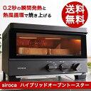 【送料無料】シロカ siroca コンベクションオーブン ハイブリッド から揚げ ノンフラ