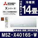 【送料無料】 三菱電機 (MITSUBISHI) MSZ-X4016S-W ウェーブホワイト 霧ヶ峰 Xシリーズ [ムーブアイ極 エアコン (主に14畳・200V)]