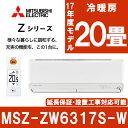 【送料無料】【早期取付キャンペーン実施中】 三菱電機 (MITSUBISHI) MSZ-ZW6317S-W