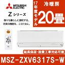 【送料無料】【早期取付キャンペーン実施中】 MITSUBISHI MSZ-ZXV6317S-W ウェ