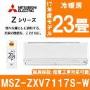【送料無料】MITSUBISHI MSZ-ZXV7117S-W ウェーブホワイト 霧ヶ峰 Zシリーズ [エアコ