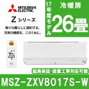 【送料無料】MITSUBISHI MSZ-ZXV8017S-...