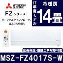 【送料無料】 三菱電機 (MITSUBISHI) MSZ-FZ4017S-W シルキープラチナ 霧ヶ峰 FZシリ