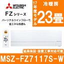 【送料無料】 三菱電機 (MITSUBISHI) MSZ-FZ7117S-W シルキープラチナ 霧ヶ峰 FZシリーズ [エアコン(主に23畳・単相200V))]同時に快適 パーソナルツインフロー ムーブアイ極 サーキュレーターモード フィルターおそうじ
