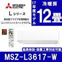 【送料無料】 三菱電機 (MITSUBISHI) MSZ-L3617-W ウェーブホワイト 霧ヶ峰 Lシリーズ [エアコン(主に12畳)]