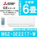 【送料無料】エアコン 三菱 6畳 2.2kw  MSZ-GE2217-W 霧ヶ峰 工事 買い替え 省