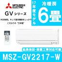 【送料無料】【早期取付キャンペーン実施中】 MITSUBISHI MSZ-GV2217-W ピュアホワイト 霧ヶ峰 エアコン (主に6畳用)