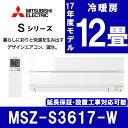 【送料無料】 三菱電機 (MITSUBISHI) MSZ-S3617-W パウダースノウ 霧ヶ峰 Sシリーズ [エアコン (主に12畳用)]