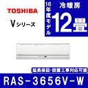 【送料無料】東芝 RAS-3656V-W ムーンホワイト [エアコン(主に12畳用)]