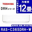省エネ性能にも優れた機能充実のハイスペックエアコン【送料無料】東芝 RAS-C365DRH-W グランホワイト DRHシリーズ [エアコン(主に12畳用)]