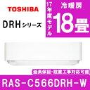 【送料無料】【早期取付キャンペーン実施中】 東芝 RAS-C566DRH-W グランホワイト DRHシリーズ [エアコン(主に18畳用・200V対応)]