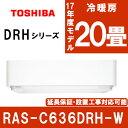 【送料無料】東芝 RAS-C636DRH-W グランホワイト DRHシリーズ [エアコン(主に20畳用・