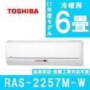 【送料無料】東芝 RAS-2257M-W ムーンホワイト [...