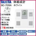 TANITA BC-705N ホワイト [体組成計]...