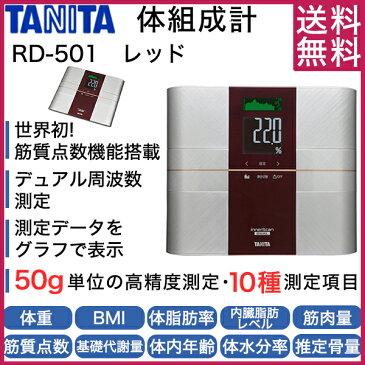【送料無料】タニタ 体重計 RD-501-RD レッド インナースキャンデュアル [デュアルタイプ体組成計] RD501 体組成計 体脂肪計 父の日 ギフト 贈り物 健康 ダイエット 筋質 筋肉量 体脂肪率 BMI 内臓脂肪 体内年齢 RD-503