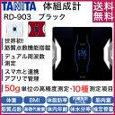 【送料無料】タニタ 体重計 RD-903-BK ブラック インナースキャンデュアル スマホ対応 アプ