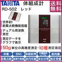 【送料無料】タニタ 体重計 RD-502-RD レッド インナースキャンデュアル デュアルタイプ 体