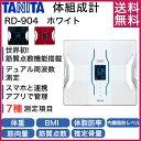 【送料無料】タニタ 体重計 RD-904-WH ホワイト インナースキャンデュアル スマホ対応 アプ