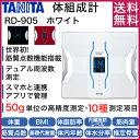 【送料無料】タニタ 体重計 RD-905-WH ホワイト インナースキャンデュアル スマホ対応 アプ