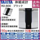 【送料無料】タニタ 体重計 RD-800-BK ブラック TANITA innerscan DUAL...