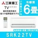 【送料無料】三菱重工 エアコン 省エネ 工事 SRK22TV TVシリーズ ビーバーエアコン [