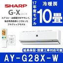 【送料無料】シャープ (SHARP) AY-G28X-W ホワイト系 G-Xシリ