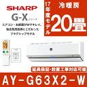 【送料無料】 シャープ (SHARP) AY-G63X2-W ホワイト系 G-Xシリーズ [エアコン (主に20畳・単相200V対応)]高濃度プラズマクラスター250..