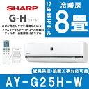 【送料無料】 シャープ (SHARP) AY-G25H-W ホワイト系 G-Hシリーズ [エアコン (主に8畳)]高濃度プラズマクラスター25000 部屋干し カビ抑制 扇風機モード 内部清浄 省エネ 快眠をサポート 除菌 フィルター自動掃除