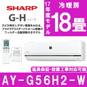 【送料無料】 シャープ (SHARP) AY-G56H2-W ホワイト系 G-Hシリーズ [エアコン (主に18畳・単相200V対応)]高濃度プラズマクラスター25000 部屋干し カビ 扇風機 内部清浄 省エネ 快眠サポート 除菌 フィルター自動掃除